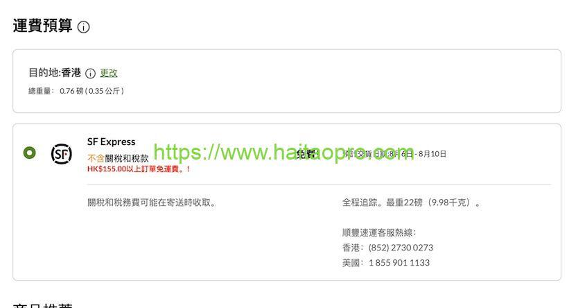 iHerb物流信息與收貨地址