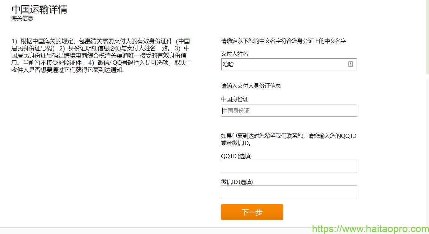 iHerb注册教程