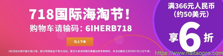 iHerb 718国际海淘节促销优惠