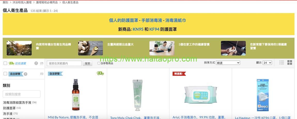 iHerb個人衛生產品