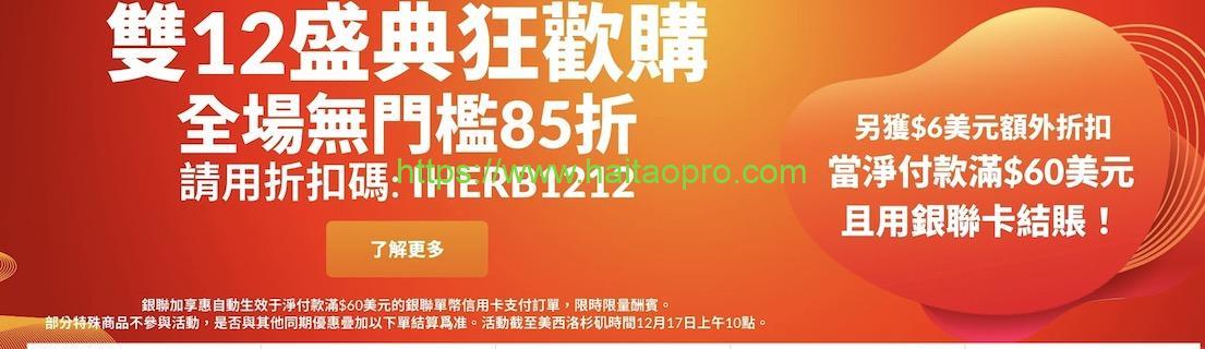 iHerb雙12優惠碼
