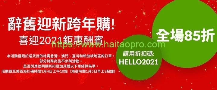 iHerb新年優惠